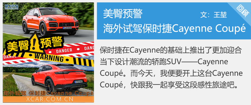 保时捷Cayenne Coupé