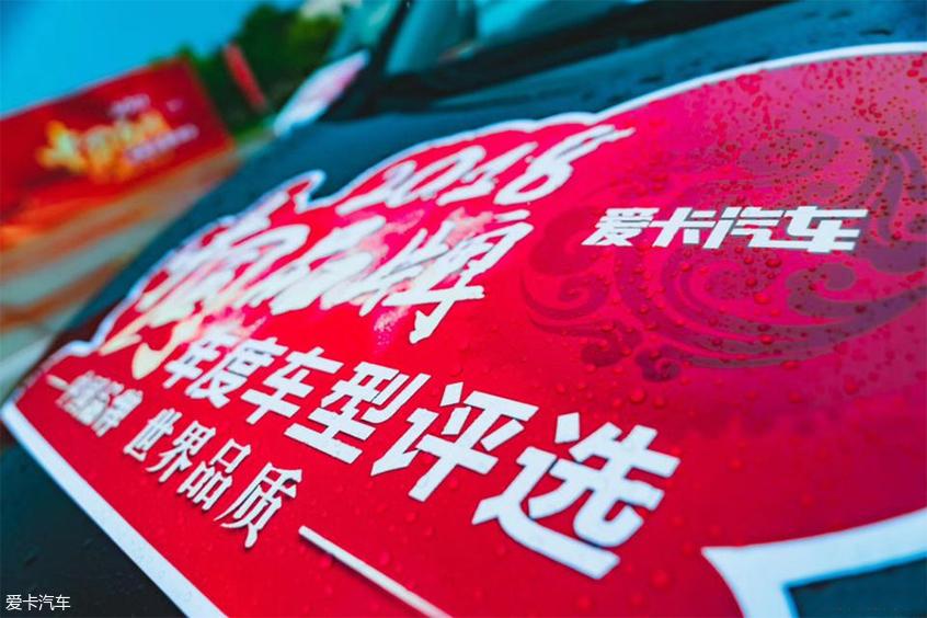中国车型评选