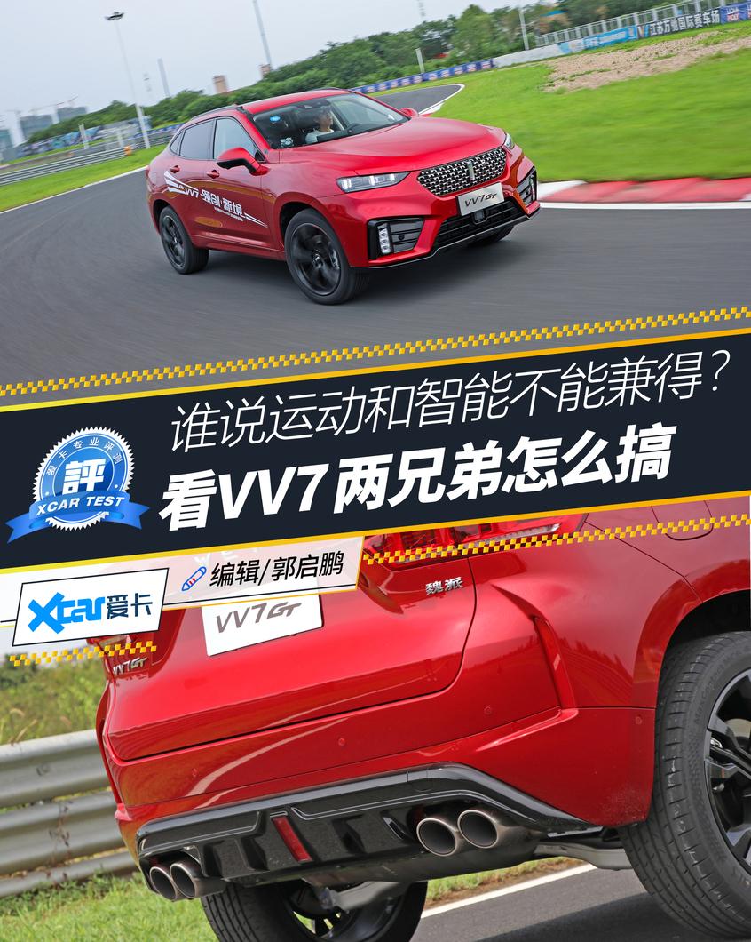 WEY2019款WEY VV7 GT