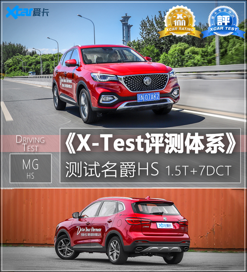 《X-Test评测体系》 测试名爵HS 1.5T 7DCT