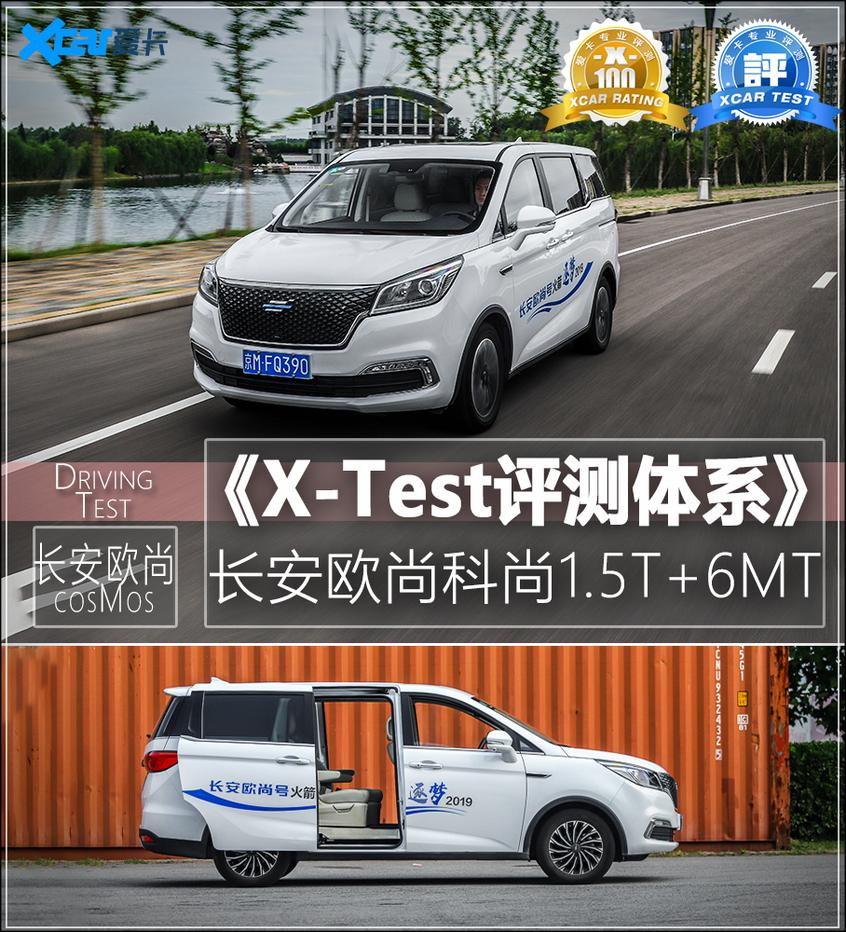 《X-Test评测体系》 长安欧尚科尚 1.5T 6MT