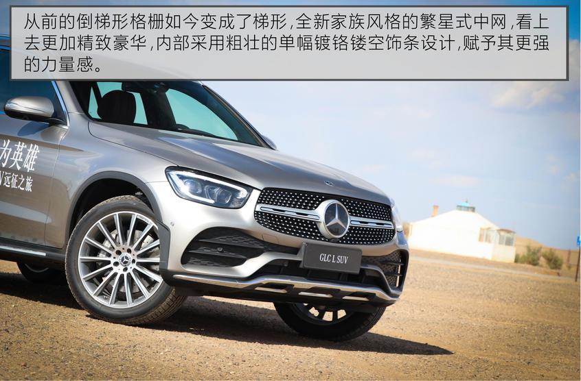 北京奔驰2020款奔驰GLC级