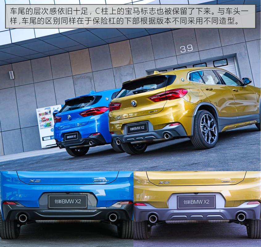 华晨宝马2019款宝马X2