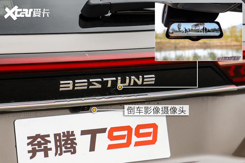 一汽奔腾T99:内饰