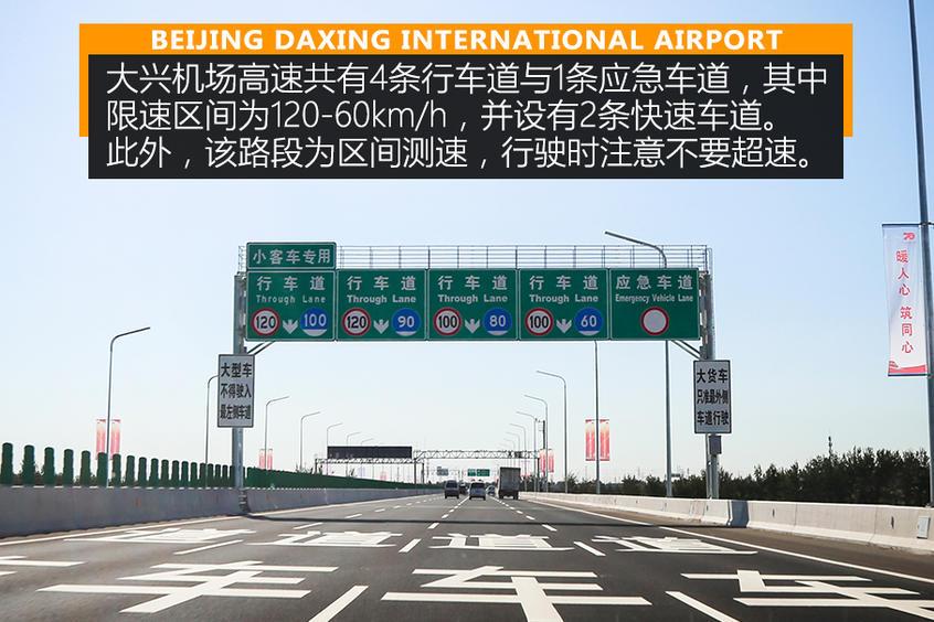 北京大兴国际机场体验