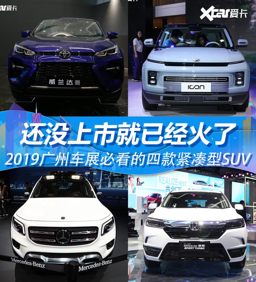 还没上市就已经火了 2019广州车展必看的四款紧凑型SUV