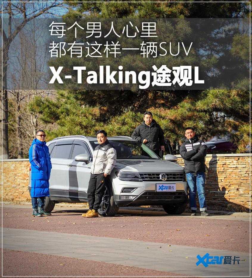 每一一个男人内心都有这样一辆SUV X-Talking上汽大众途没有雅L