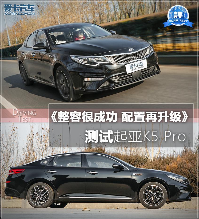 东风悦达起亚2019款起亚K5