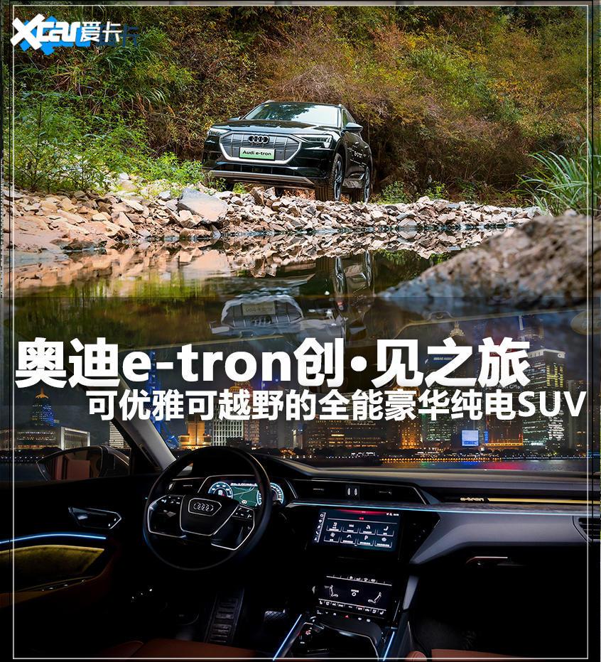 奥迪e-tron创·见之旅 全能豪华纯电SUV