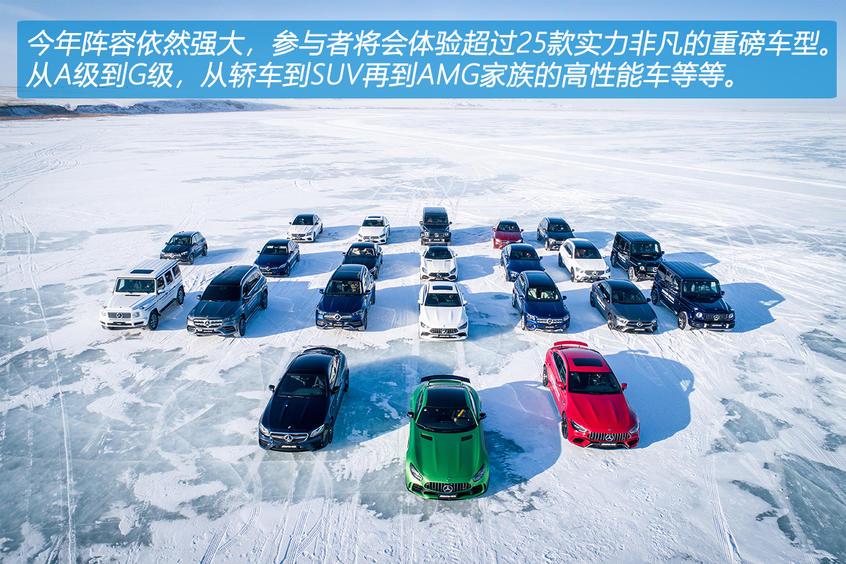 2020梅赛德斯-奔驰冰雪对决