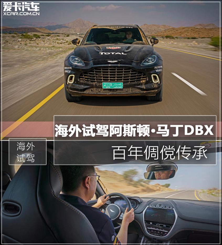 阿斯顿·马丁2020款DBX