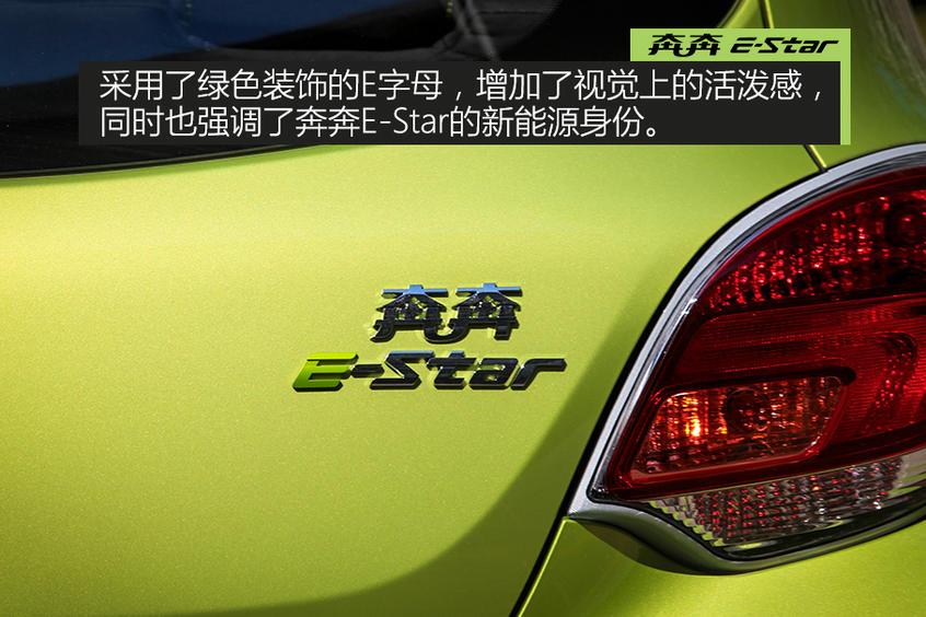 试驾奔奔E-Star