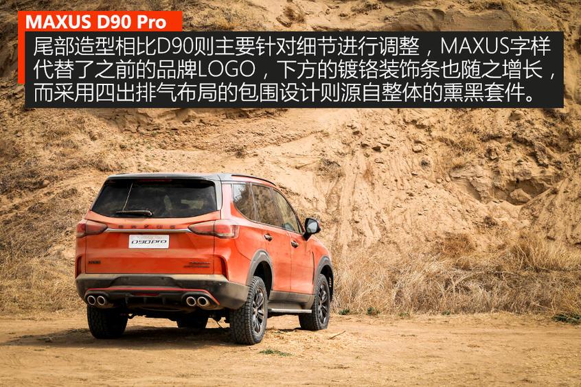 上汽MAXUS D90 Pro试驾