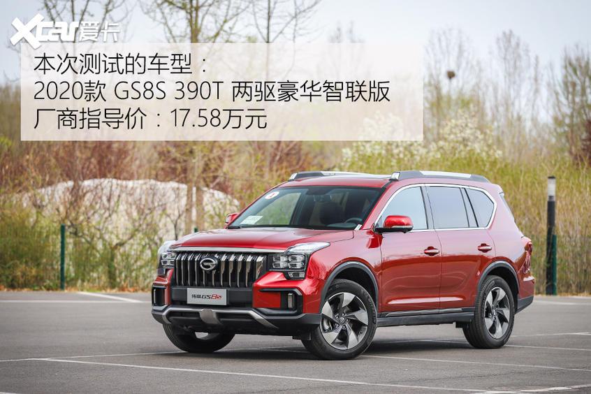 广汽乘用车2020款传祺GS8