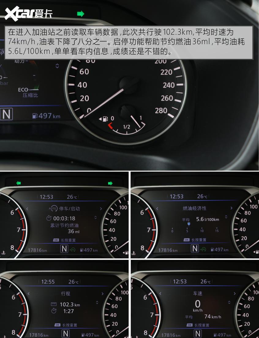 东风日产2020款天籁