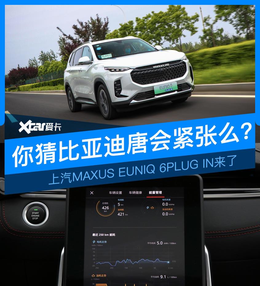 上汽大通2019款上汽MAXUS EUNIQ 6