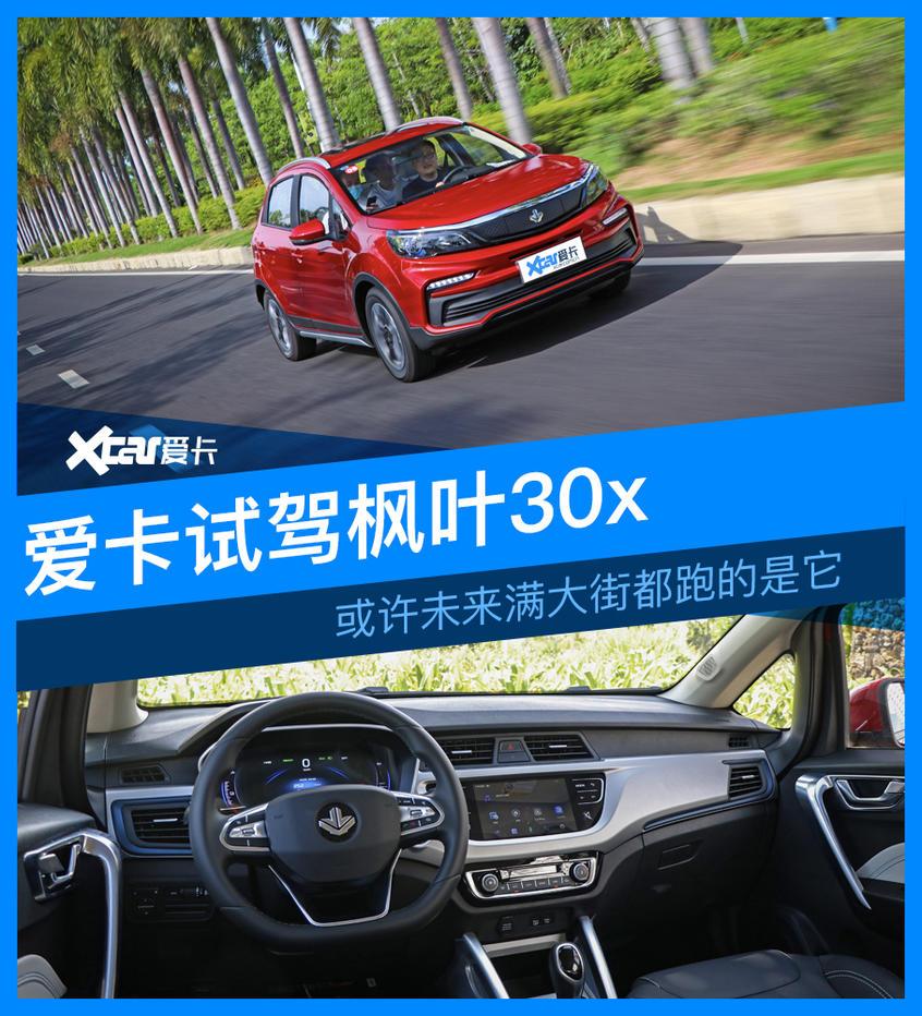 枫叶汽车2020款枫叶30X