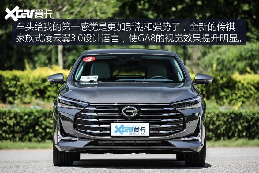 广汽乘用车2020款传祺GA8