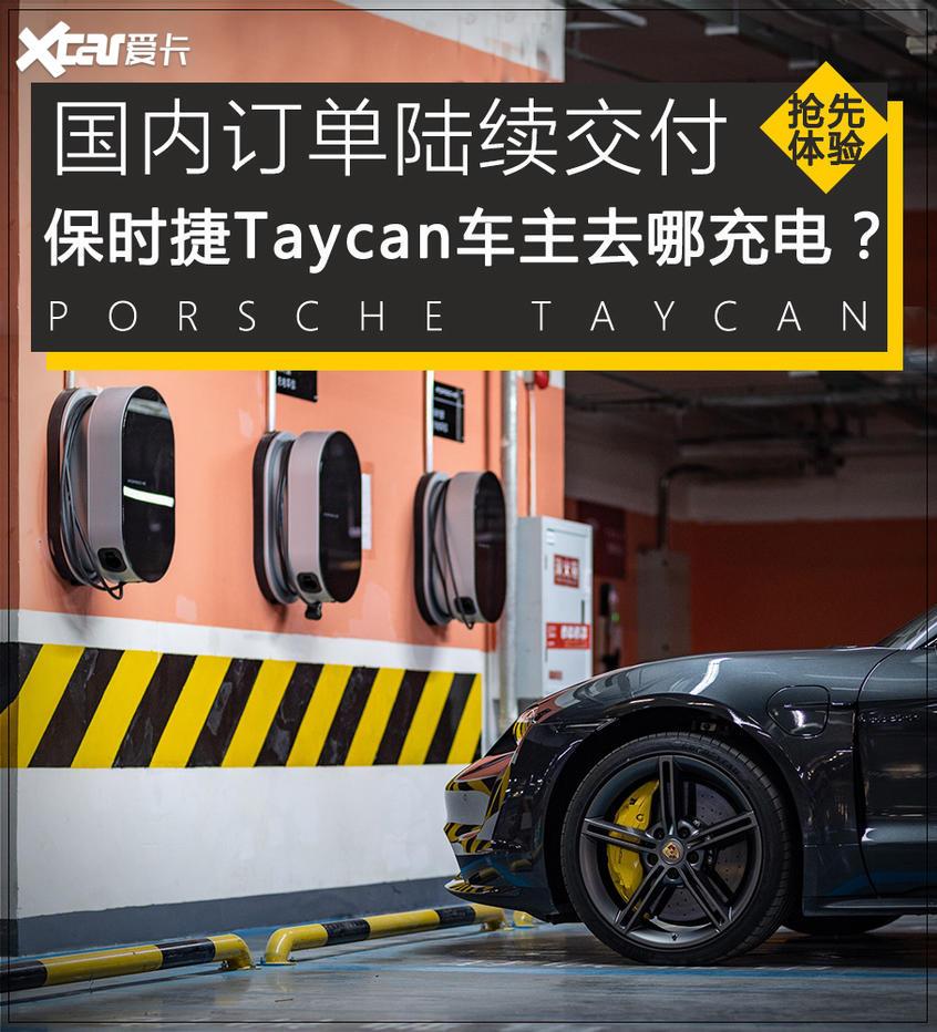 保时捷Taycan充电体验