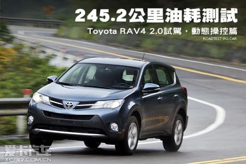 一汽丰田2012款RAV4