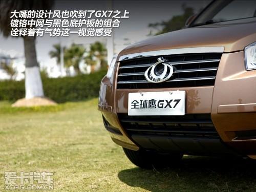 全球鹰 2012款全球鹰GX7