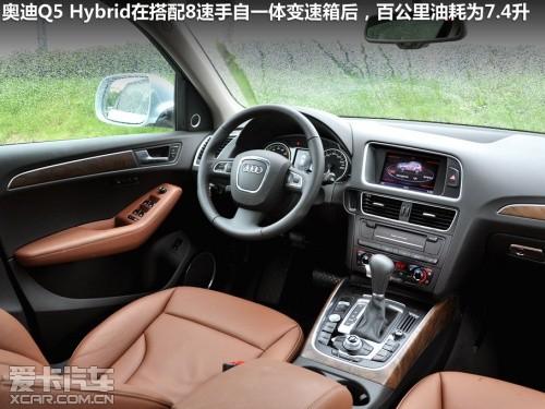 奥迪 2012款奥迪Q5 hybrid quattro
