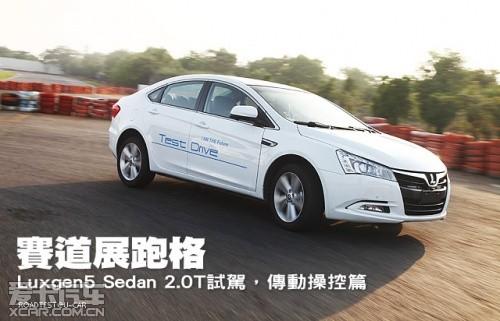 Luxgen5 Sedan 2.0T