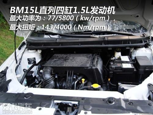 荐酷悦版车型 华晨中华H230全系导购高清图片