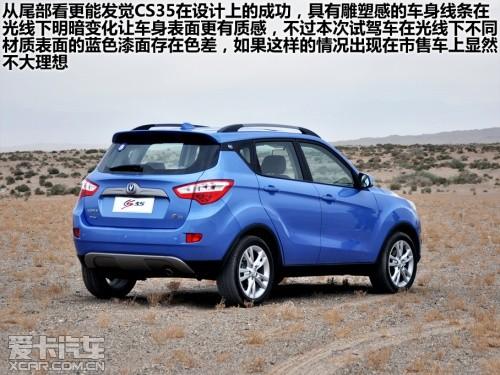 贵港 长安汽车有 cs35 这款车没有啊 快乐车影高清图片