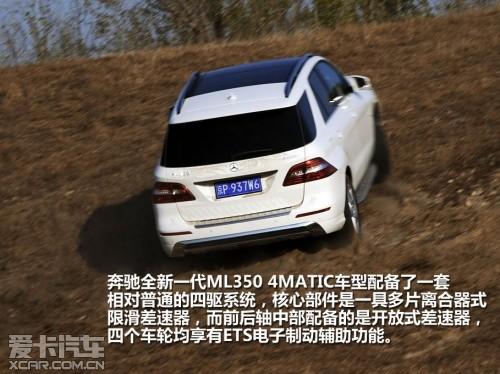 试驾奔驰ML350 4MATIC豪华版