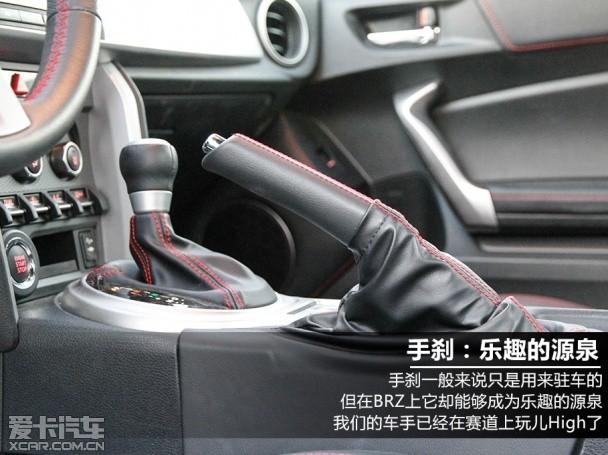 【摇摆的快乐斯巴鲁brz_烟台中冀斯巴鲁新闻】-易车网高清图片