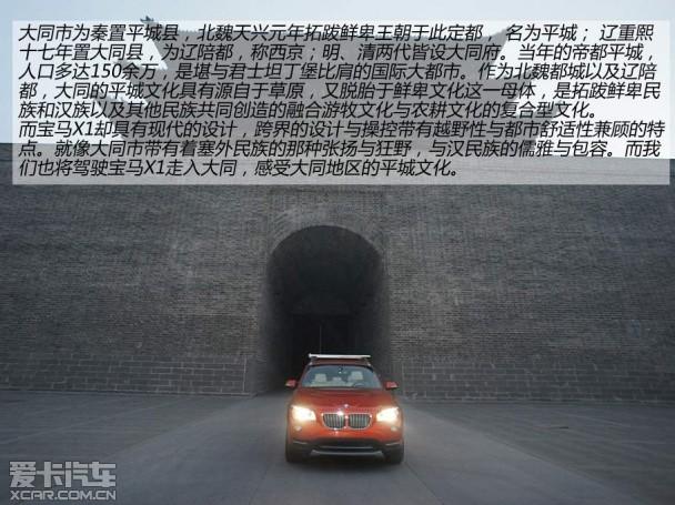 宝马X1大同之旅