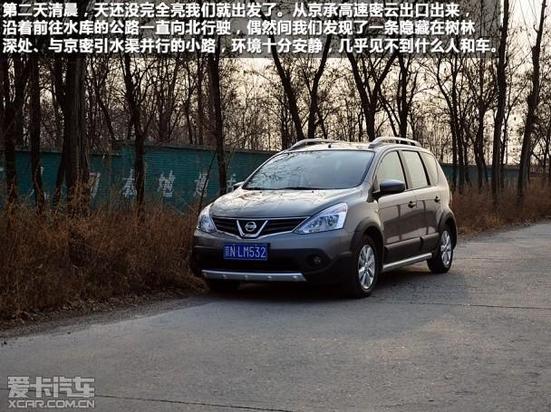 东风日产2013款骊威