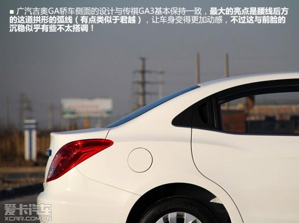 广汽吉奥;GA轿车
