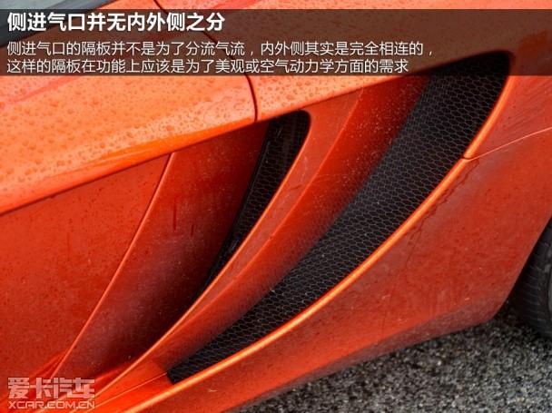 迈凯伦2013款迈凯伦MP4-12C