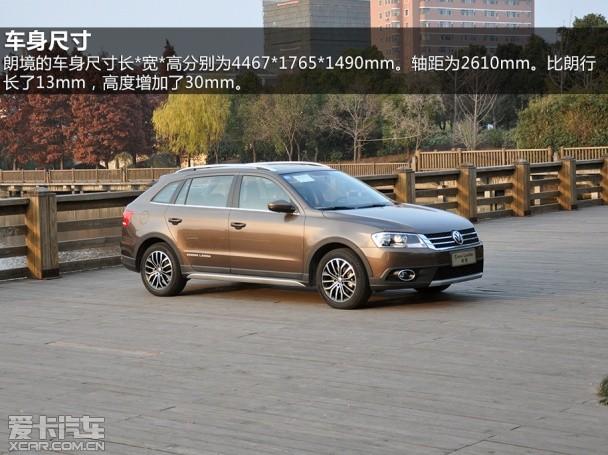 试驾上海大众朗境