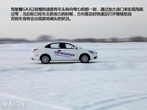 广汽乘用车2013款传祺GS5