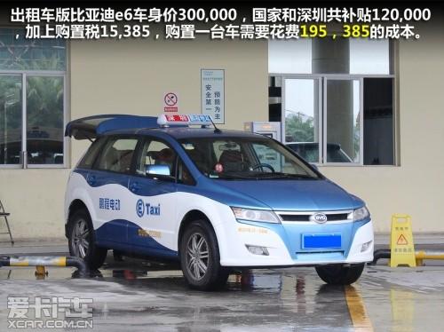 比亚迪汽车2012款比亚迪e6