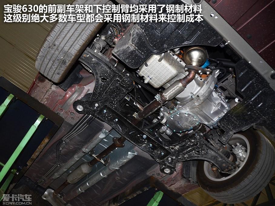 【图】长期测试之解读宝骏630底盘-爱卡汽车图片
