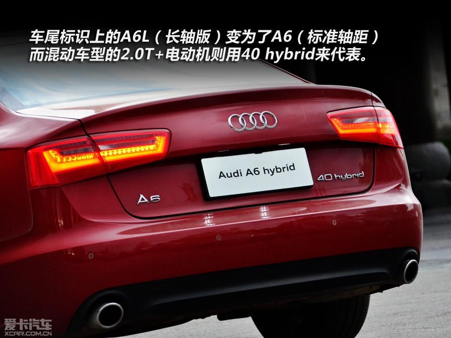 2013款奥迪A6混合动力图片高清图片