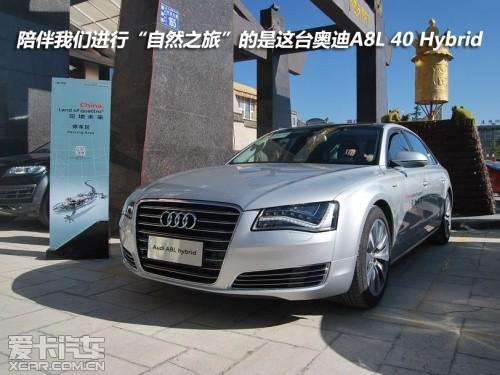 奥迪2013款奥迪A8L混合动力