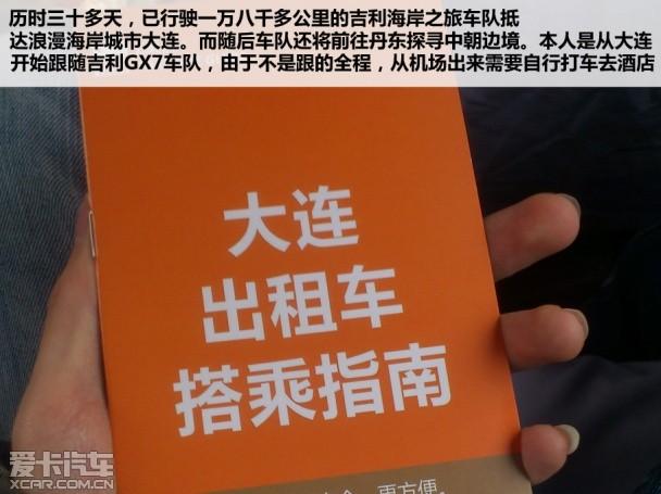 吉利GX7游记