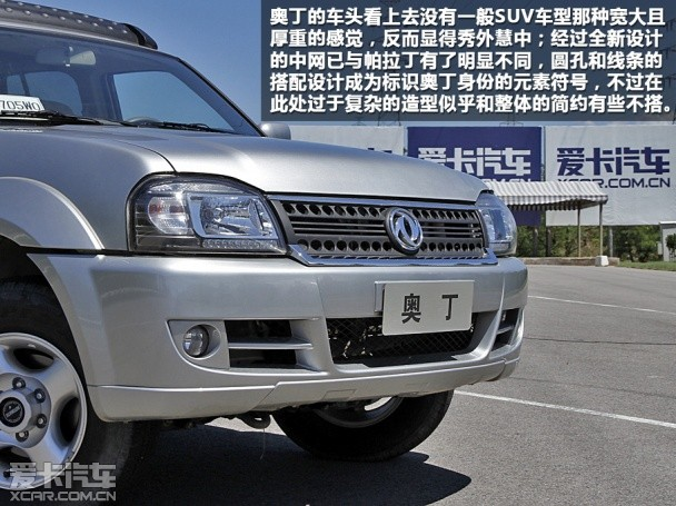 东风-郑州日产2007款奥丁