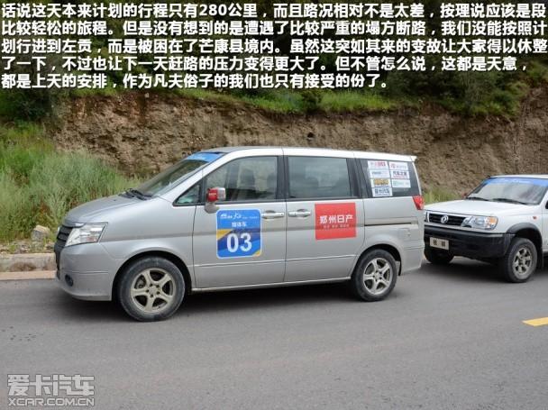 郑州日产西藏尼泊尔游记高清图片