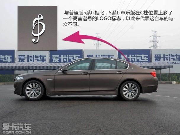 华晨宝马525Li卓乐版