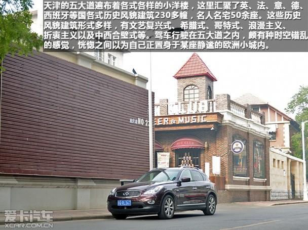 英菲尼迪2014款英菲尼迪QX50
