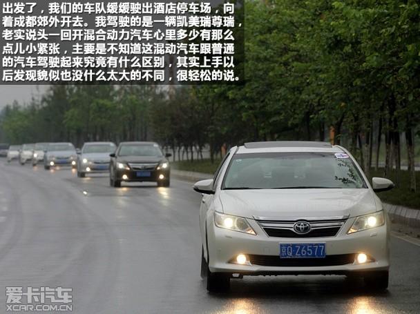 广汽丰田2012款凯美瑞 尊瑞