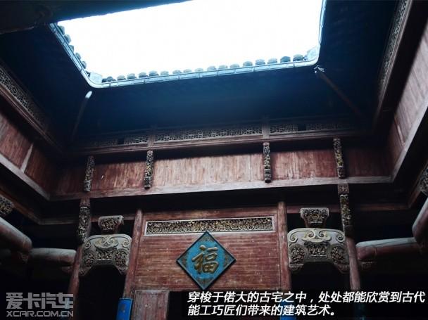 爱卡旅行社 驾宝利格探访中国商道之旅