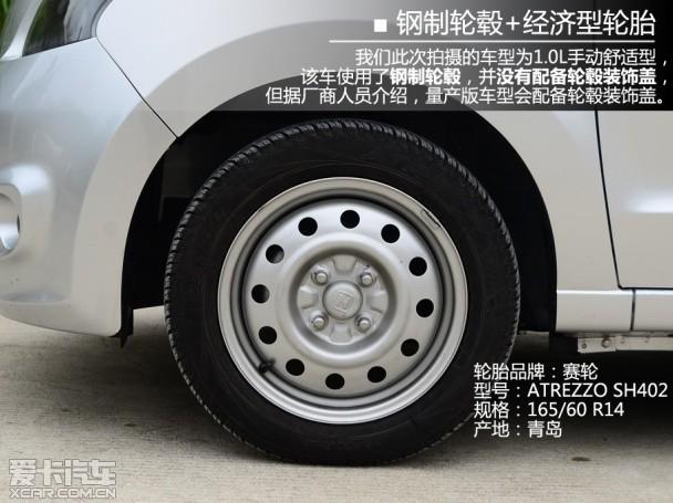 A00级别的性价比之选 爱卡试驾众泰Z100