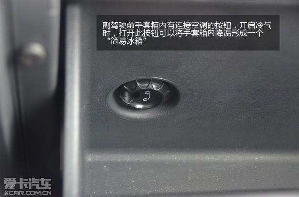 新款途观在内饰设计上变化很小,只是在空调控制面板的按键布局上